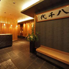 湯豆腐 料庭 八千代