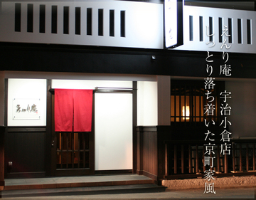 えんり庵 宇治小倉店