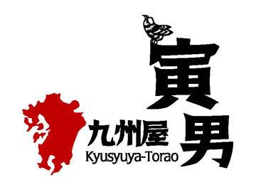 中津からあげと博多串焼き 九州屋台 寅男 天王寺店