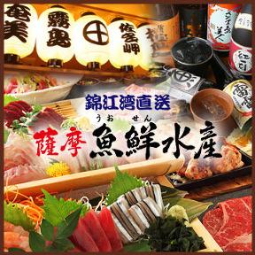 個室居酒屋 薩摩魚鮮水産 梅田北口芝田店 image