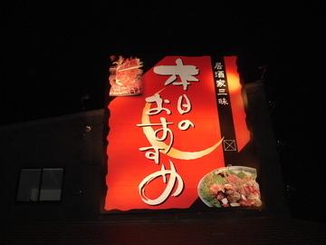 『本日のおすすめ』 交野店