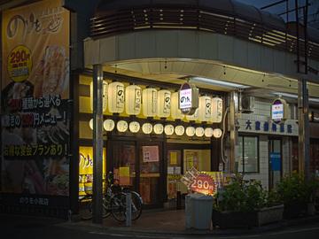 王道居酒屋 のりを 小阪店