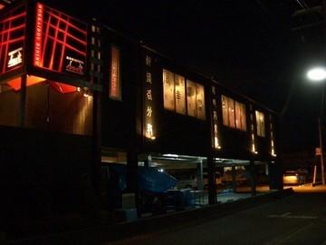 北海道ダイニング 小樽食堂 奈良西大寺 image