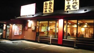 焼肉 牛伝 宝塚店