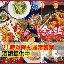鶏料理専門 金の鶏京都駅本店