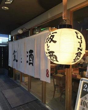 飯と酒 FUJIN 食堂