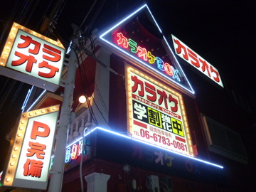 BIG WAVE 八戸ノ里駅前店