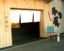 かつ辰 交野店