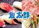 魚太郎三国ヶ丘店