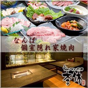 焼肉とオモニ料理 李休 難波千日前店