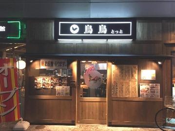 鳥鳥 塚口店