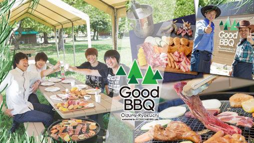 Good BBQ 大泉緑地 image