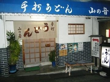 Yamanooto image