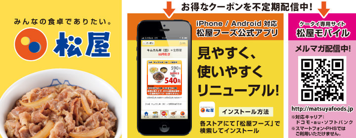 松屋 三宮東店 image