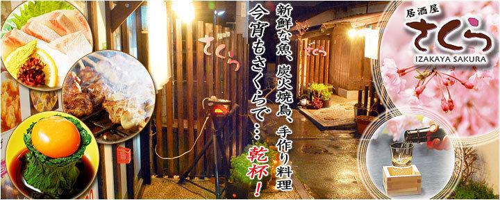 さくら(サクラ) - 宝塚/伊丹/川西/三田 - 兵庫県(その他(和食),居酒屋,鶏料理・焼き鳥)-gooグルメ&料理