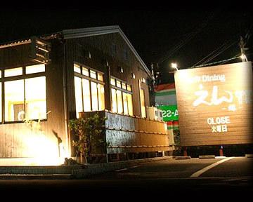 えん(エン) - 湖東/湖南 - 滋賀県(その他(和食),居酒屋,創作料理(和食),創作料理(洋食))-gooグルメ&料理