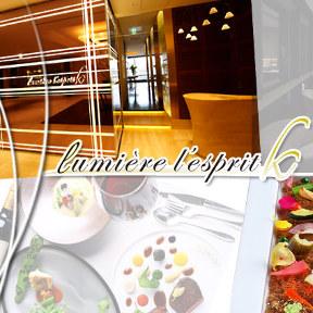 lumiere l'esprit k(リュミエールレスプリカ) - 難波/日本橋 - 大阪府(フランス料理)-gooグルメ&料理