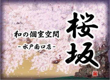 尼崎 個室居酒屋 桜の藩 尼崎駅前アミング店