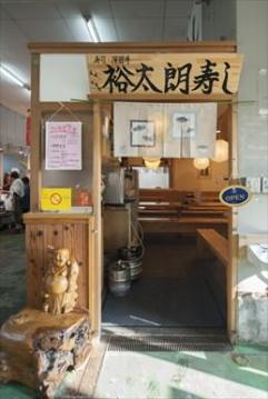 Yutarosushi image