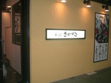 魚処 さかづき(サカナドコロサカヅキ) - 明石市 - 兵庫県(居酒屋,和食全般)-gooグルメ&料理