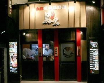 鳥鳥 学園前店(トット ガクエンマエテン) - 奈良市 - 奈良県(郷土料理・家庭料理,沖縄料理,居酒屋,鶏料理・焼き鳥)-gooグルメ&料理