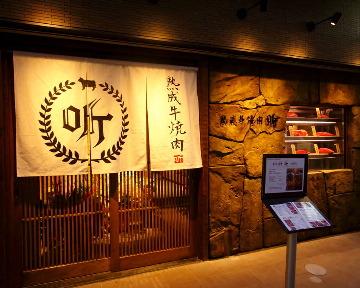 熟成焼肉 听(ポンド) 京都駅前店