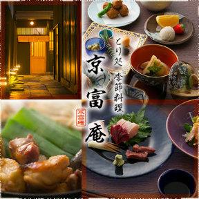 「京富庵」で食べられる鶏肉を使ったすき焼きに大久保佳代子が「斬新でおいしい」