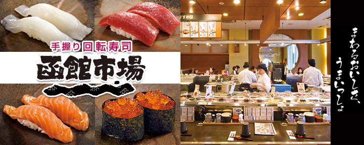 Hakodate Ichiba image