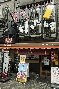 小だるま 神戸元町駅前店