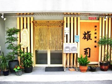神戸料理道場 雄司