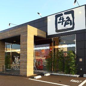 牛角 福知山店 image