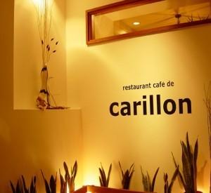 レストラン・カリヨン