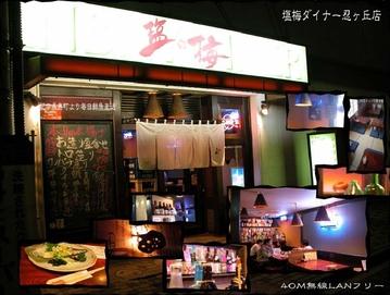 塩梅ダイナー 忍ヶ丘店