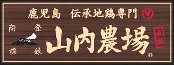 山内農場 福島駅前店