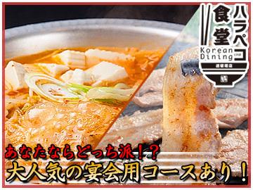 韓国料理 ハラペコ食堂 GEMSなんば店 image