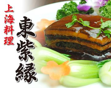上海料理 東紫縁 image