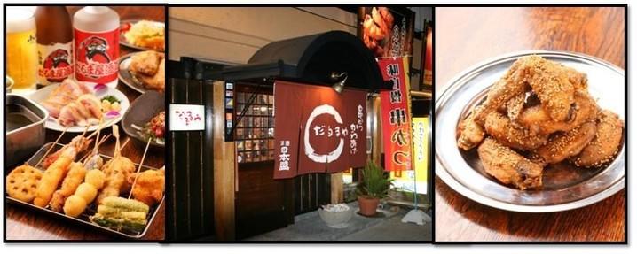 だるまや酒蔵 大正店 image