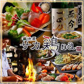 焼き鳥・海鮮・野菜の店 サカトリーナ 梅田東通り image