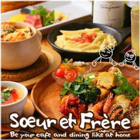 神戸 イタリアン&ワインバル Soeur et Frere