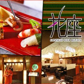 ホテル阪神 日本料理 花座