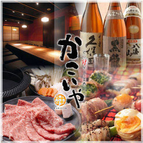 個室・炉端料理 かこいや 銀座七丁目店(銀座ライオンビル店)