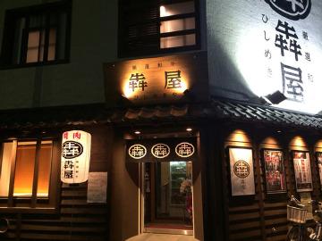 黒毛和牛焼肉 犇屋 神戸駅前店