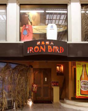 焼鳥の鉄人 アイアンバード