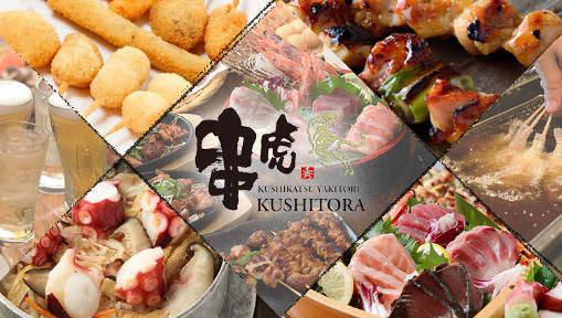 KUSHITORA image