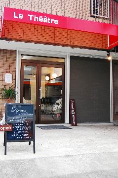 フランス料理 ル・テアトル