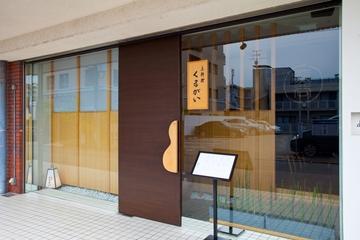 Kumagai image