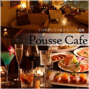 くつろぎソファ×クラシック音楽 POUSSE CAFE~プースカフェ~