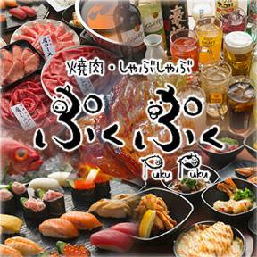 ぷくぷく ~焼肉・しゃぶしゃぶ食べ放題~ 草津駅前店