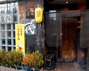 Ichidai image