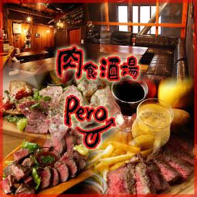 肉食酒場 PERO